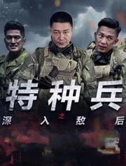 侦察兵电视剧全集_特种兵之深入敌后电视剧全集-视频在线观看-吃爷-爱奇艺