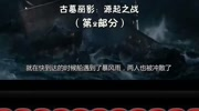 《古墓麗影:源起之戰》新片花 預告片合輯