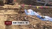 南昌一工地疑似挖出明代古墓 拉起警戒線已停工