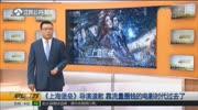 上海堡垒:鹿晗开炮前一手势走红 ,网友抢着效仿,导演都没想到