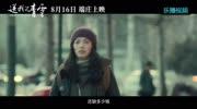 送我上青云電影超長預告片片花花絮采訪合集姚晨袁弘送我上青云
