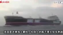 画质糟糕也值得看到最后一秒,伊朗特种兵强登英国油轮全纪录