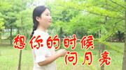 【歌曲·張 燕】【高清】《月亮女兒》(原版MV)(04;00)【精品】