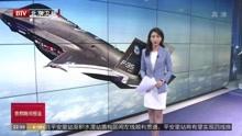 日本F-35A战机坠海:日本防卫大臣鞠躬致歉  停飞12架F-35A隐形战机 首都晚间报道 20190410