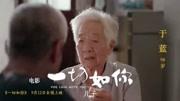郁鈞劍亮相《一切如你》首映禮,獻唱歌曲,《家和萬事興》