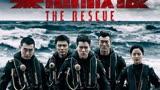 彭于晏《緊急救援》致敬中國救撈人《紅海行動》