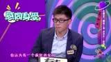 奇葩说第3季之马东表白高圆圆  赵又廷吃醋反击