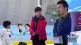 大冰小将之易烊千玺冰场首秀学习力满分 全能领队雷佳音暖心带娃