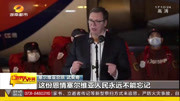 国际疫情:中国医疗队援助塞尔维亚受最高礼遇,欧洲升级防控措施