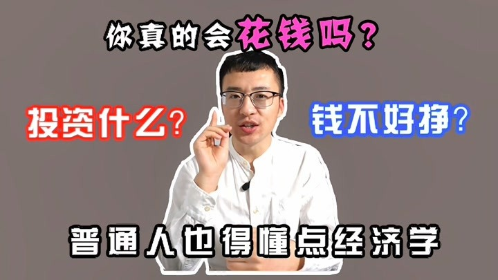 薛兆豐為啥總愛用經濟學表達,學習經濟學有啥好處?