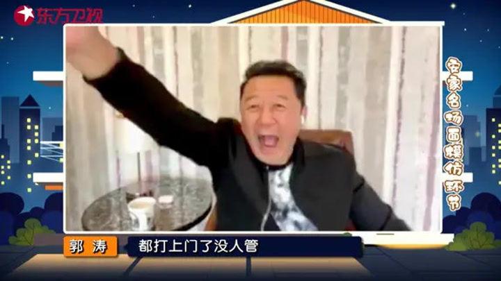 今晚生活秀:郭濤反串演繹《安家》潘貴雨名場面,張曉謙笑趴了