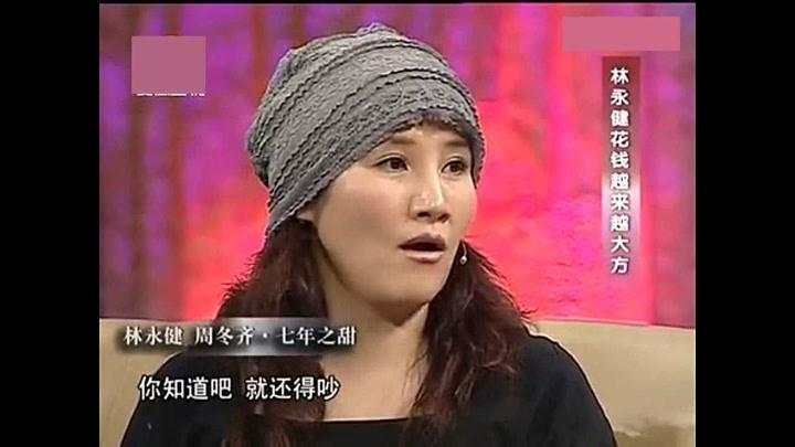 周小斌對林永健說:我不知道周冬齊審美這么低,要不然我早下手了