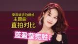 乘風破浪的姐姐:主題曲直拍對比第二彈,藍盈瑩完勝!
