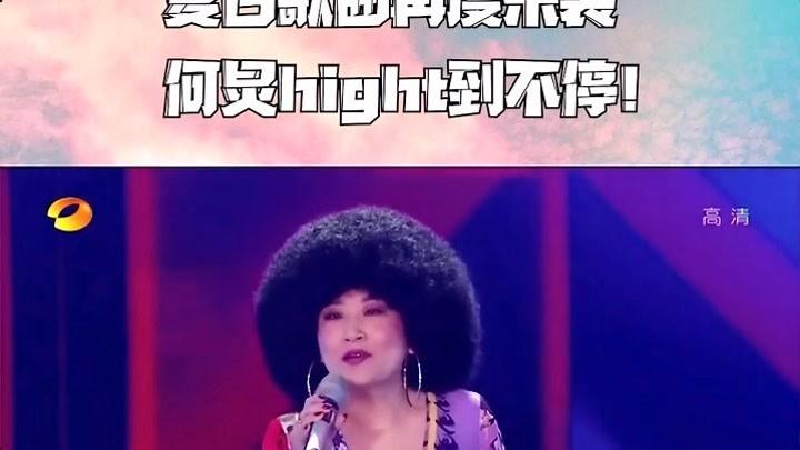 《湖南衛視618晚會》,復古歌曲再度來襲,何炅hight到不停!