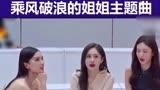 #李宇春 作詞演唱#乘風破浪的姐姐 主題曲,姐姐們都太A了吧