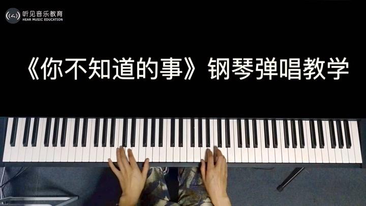 王力宏的經典情歌《你不知道的事》鋼琴彈唱教學,零基礎也能學會
