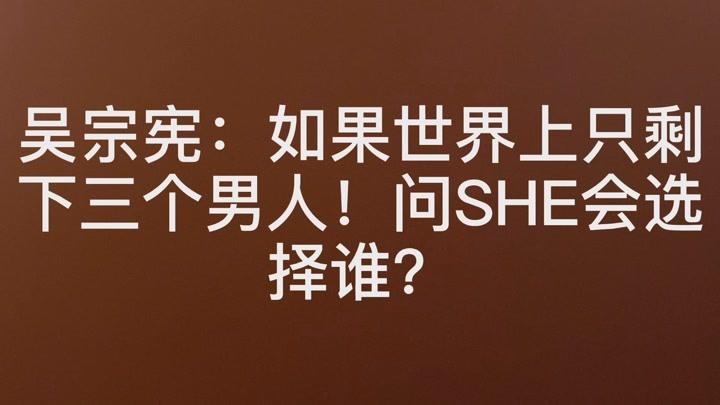 吳宗憲:如果世界上只剩下三個男人!問SHE會選擇誰?