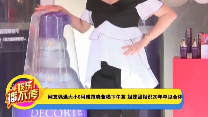 網友偶遇大小S阿雅范曉萱喝下午茶姐妹團相識20年罕見合體