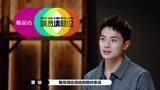 演員請就位:當郭敬明給出S時大家的表現,爾冬升在旁邊的表情看笑了!
