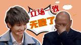 演員請就位第二季:當郭敬明和李誠儒意見一致時會發生什么?
