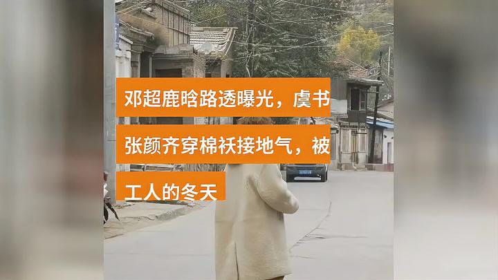 鄧超鹿晗路透曝光,虞書欣張顏齊穿棉襖接地氣,被侃打工人的冬天
