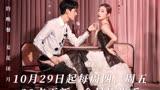 10.29定檔!【龔俊 周雨彤】最新合集!《從結婚開始戀愛》終于來了!