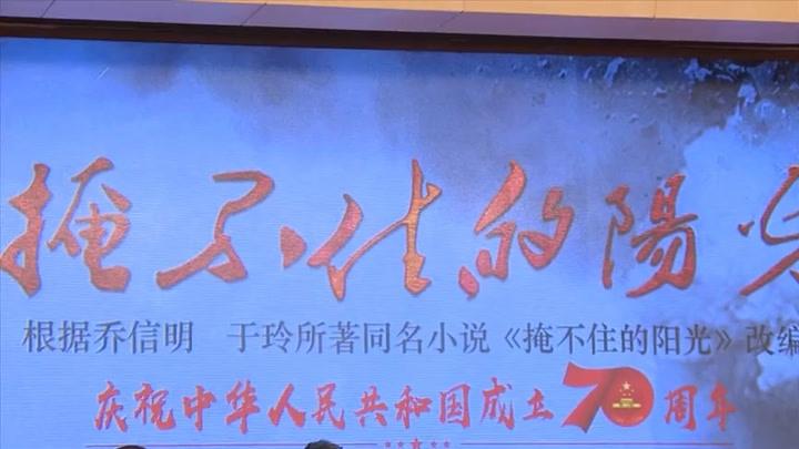 《掩不住的阳光》将登央视 吴其江刘之冰聂远演绎英雄壮歌_1_2
