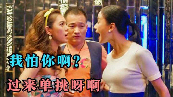 喜劇5大打架場面,倪虹潔:阿姨我怕你啊楊穎董璇演繹爆笑打架!